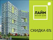 ЖК Лайм: Квартиры у метро Алексеевская Скидки до 6%